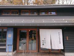 昼食は「せきれい橋 川上庵」に決定。開店は11時。15分前から並びました。