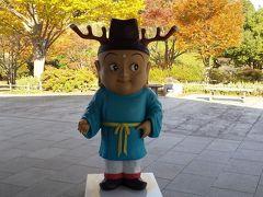 大和八木から橿原神宮前まで移動して、ここから赤かめバスに乗って、奈良万葉博物館へ移動します。バスの中はほとんどの人が観光目的で、同じ1日乗車券を利用していました。 奈良県立万葉文化館の正面玄関にはお馴染みのせんとくん。