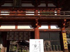さらに歩いて岡寺を目指します。 途中徒歩400mの表示に安心していたら、最後の100mくらいで急激な坂が出現。 何とか上って、たどり着くことができました。