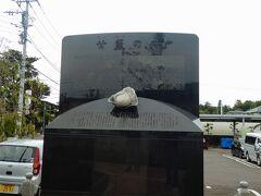 更に石神井川に沿って歩いていると甘藍の碑 きゃべつを甘藍って書くこともめったにみないけど 碑を作るぐらいだからここが日本の最初の地とかいうのかと思ったら 東京ふるさと野菜供給事業25周年の記念らしい。