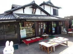 京阪宇治駅へ戻る際に、こちらのお店を気にしていたんです。 宇治へ来て、宇治っぽいこと何かしらしたいなぁって思いました。  じゃぁ、このお店で宇治茶を買って友だちにお土産を贈ろう! ということで、永暦元(1160)年からの創業の宇治茶の老舗の一つ、通圓さんに入ろうと思います。