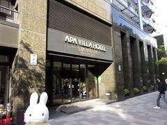 淀屋橋駅からアパヴィラホテル淀屋橋へ。 一旦、荷物を預かってもらったホテルへ戻ります。