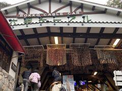 六甲道駅からバスに乗り20分ほどで六甲ケーブル下駅に到着。