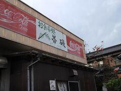 前回と同じですが、昼食は小田原厚木道路の大磯出てすぐにある善磯へ。