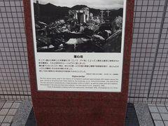 原爆ドームから少し離れたところに爆心地があります。ここの上空600mで原子爆弾が炸裂し、一瞬で焦土と化してしまいました。