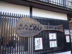 宮島名物の一つである「あなごめし」。11時頃訪れましたが、すでに10組以上待っていました。