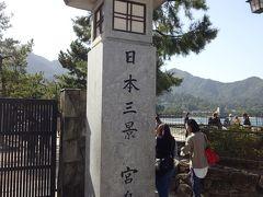 久々に日本三景の一つである宮島を訪れました。 紅葉シーズン前でしたが、Go ToキャンペーンやJRの割引きっぷの影響からか、どこも人・人・人でした。