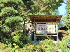 朝食の後、ラウンジでコーヒーをいただいてから新しくなった富士屋ホテルを偵察に行きました