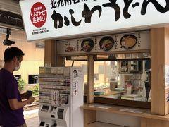 小倉に到着!ここから電車に乗り換えなんですが、駅のホームにあるこちらの『かしわうどん』が北九州名物らしく…旦那様がどうしても食べたい!と。