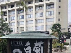 別府温泉到着後、直行で一旦ホテルへ。 宿泊はホテル白菊です。