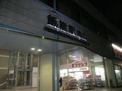 18:48 西武鉄道・飯能駅
