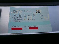 特に割引きがあるわけではありませんが、往復切符を買ってみました。