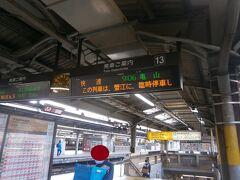 名古屋駅で関西本線に乗りかえます。本日はさわやかウォーキングの開催日のため快速列車も蟹江駅に停車します。