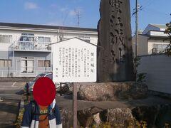 900メートルほど進むと最初の立寄地「蟹江城址公園」に到着です。残念ながら城跡の面影はなく石碑と井戸跡が残っているのみです。小牧・長久手の戦いでは戦場になったそうです。