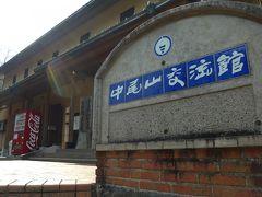中尾山交流館の入り口看板