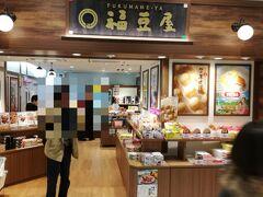 JR東北本線郡山駅構内にある福豆屋です。 こちらのお店は、福島のお土産の他、駅弁や飲み物も売っており長旅には、とても便利です。