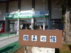 陶芸の館(くらわん館)の看板と入り口