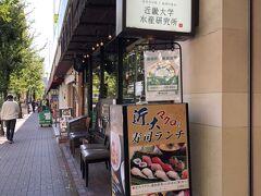 近畿大学の養殖マグロが食べられるお店です