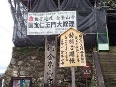 ロープウェイを降りて参道を登っていくと、金峯山寺に到着しました。 国宝仁王門は現在修理中。