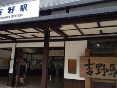 2日目は朝早くにホテルを出発して、近鉄特急で吉野駅に向かいます。