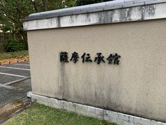 人吉から130キロくらい南下して指宿の「薩摩伝承館」に。