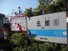 自転車を15分ほど漕いで五郎駅へ到着 その後、近くの理髪店で駅スタンプを押印