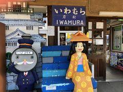 岩村駅  女城主のマスコット人形と  明智鉄道のゆるキャラ人形