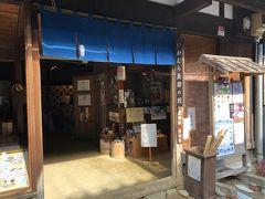 岩村の古い街並み いわむら美術の館