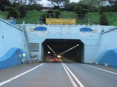 今夜の宿は小倉に取っており、関門国道トンネルを使って九州へ行く。ここだけはカネがかかった。