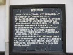 「三浦按針の館 」 説明を読んでつくづく思いました。難航を乗り越えて辿り着いた日本で遠くイギリスに望郷の念を抱きつつ家康の外交顧問として日本の歴史・外交に大きな足跡を残した人物だったのだと。