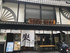 歩いて数分マエダコーヒーへ  京都にしかないお店にした
