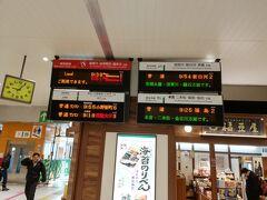 福島県の郡山駅に到着です。 現在、9時5分です。
