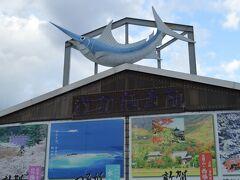 敦賀にある日本海さかな街に寄り