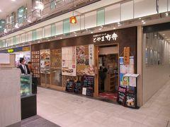 とやま方舟 富山駅前店