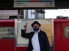 ということで・・・ 1時間後には豊田市駅に到着です。