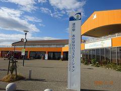 道の駅 赤羽ロコステーションにも立ち寄ってみました。