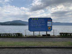 鰻温泉から知覧に向かう途中に寄った池田湖。火山活動の陥没でできた九州最大のカルデラ湖らしい。