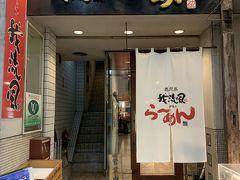 鹿児島ラーメン 我流風 天文館本店