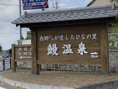 長崎鼻パーキングガーデンから西郷隆盛ゆかりの鰻温泉に。従者2人と犬13匹を連れて1カ月ほど滞在した温泉。