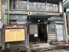 大正村 逓信記念館  旧明知郵便局です