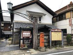 大正村 大正村資料館  旧銀行蔵です