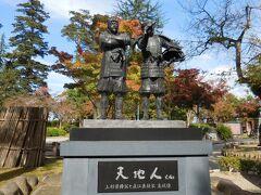 上杉景勝と直江兼続の主従像  二人を描いた「天地人」は、2009年NHK大河ドラマになりました。  「わしは、こんなところ 来とうはなかった!」 5歳で喜平次(後の景勝)の家来として家を出された幼い与六(後の兼続、子役は加藤清史郎くん)の言葉を、今も覚えています。
