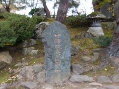 伊達政宗生誕地の碑