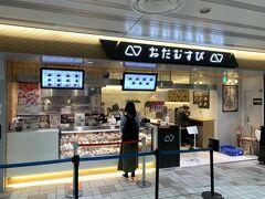 """今回は新宿駅からスタートなので、 定番の""""おだむすび""""で、おにぎりを買います。。。"""