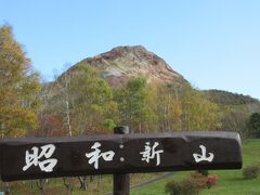 昭和新山へ。