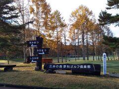 保養所から5分の三井の森蓼科ゴルフクラブ。 なんと標高1102メートル!