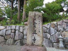 66番札所 雲辺寺