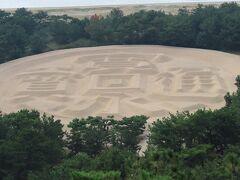 昼間の銭形砂絵 歴史あり、観光目的ではないようです。