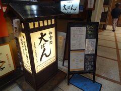 18:46 AO緊急国際平和親善会議(単なるオフ会)の会場に着きました。  「大ばん」 仙台駅西口近くにある、和食処です。  おぉ~、これは我々の会議に相応しいお店ではないですか。 Akr様が手配してくれました。 ありがとうございます。  ▼田舎的癒楽和食処 大ばん。 https://oban.syokuyuraku.com/