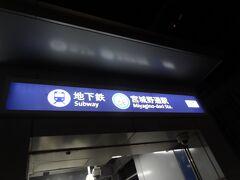 Akr様は、地下鉄でご自宅に戻られるとのこと‥ 私のホテルに一番近い、宮城野通駅へご一緒しました。
